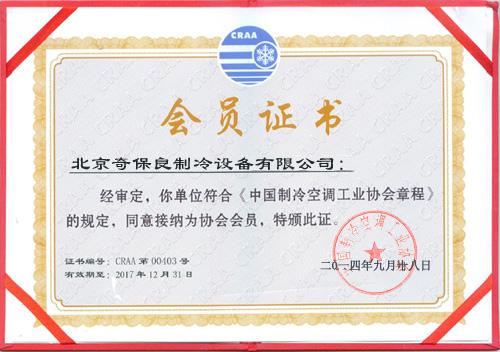 中国制冷协会会员单位