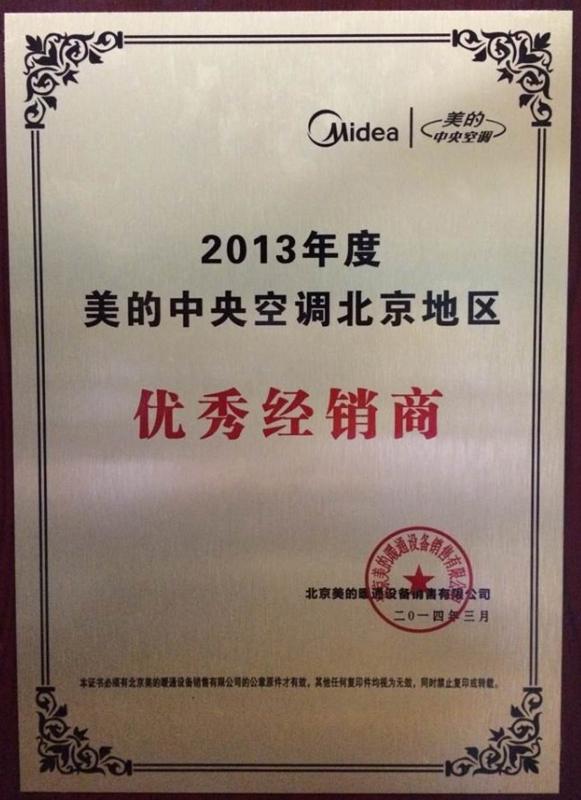 美的中央空调荣誉证书