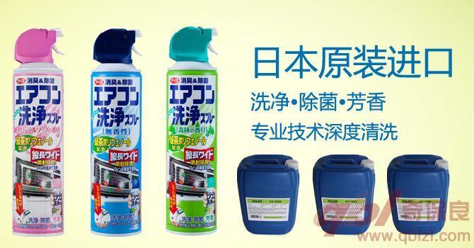 日本原装进口清洗剂