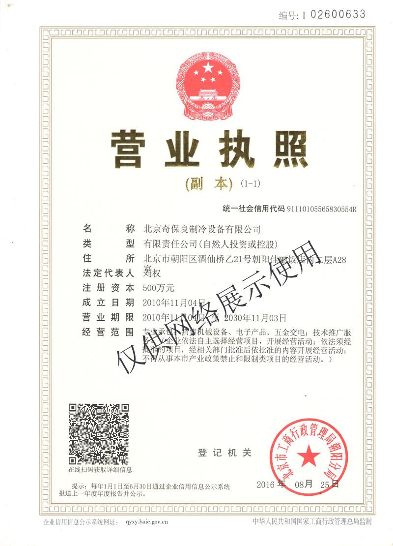 北京奇保良制冷设备有限公司营业执照